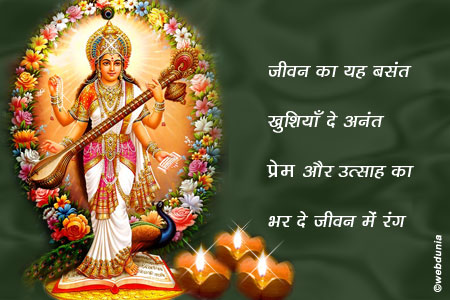 Happy-Basant-Panchmi-sms-wishes-quotes-wallpapers