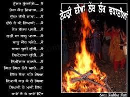 happy lohri poems
